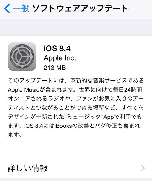 ios8.4kita