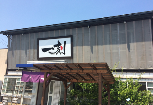 県境の牛骨スープのラーメン店、安来市の「一刻」へ行ってきました。