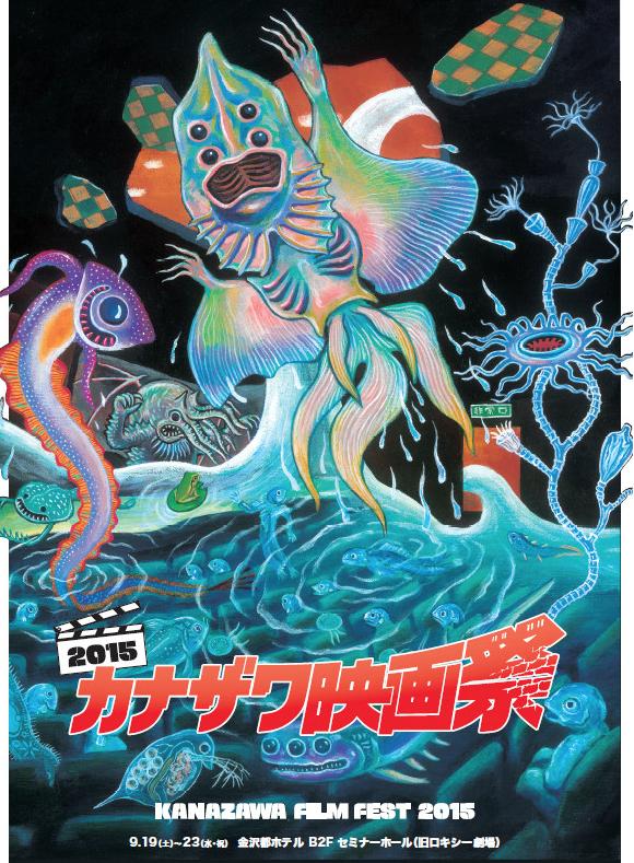 kanazawaeigasai2105