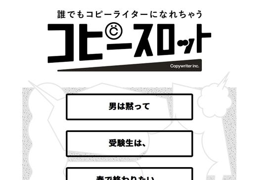 webcopyslot