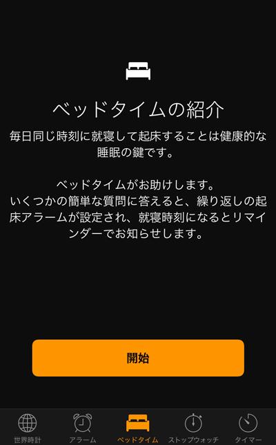 iphonebedtime2