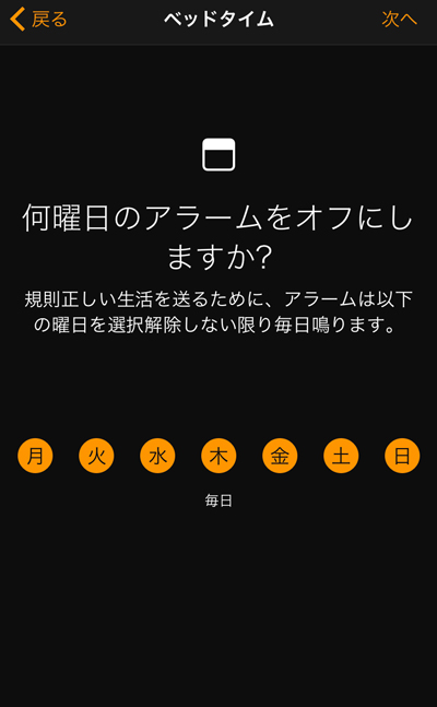 iphonebedtime4