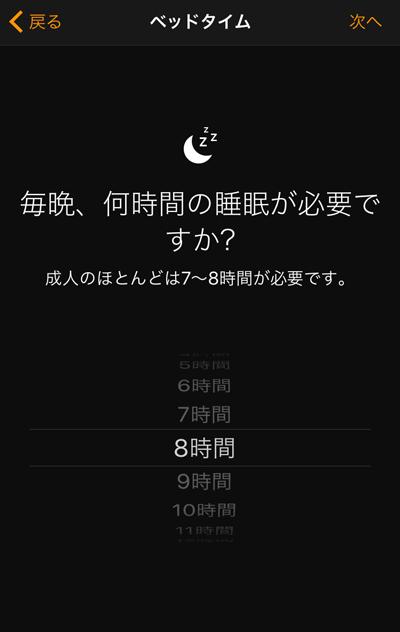 iphonebedtime5