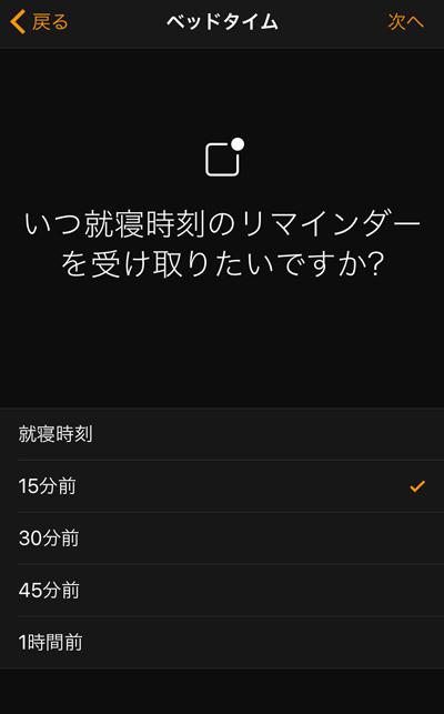 iphonebedtime6