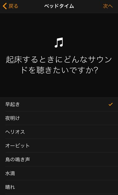 iphonebedtime8