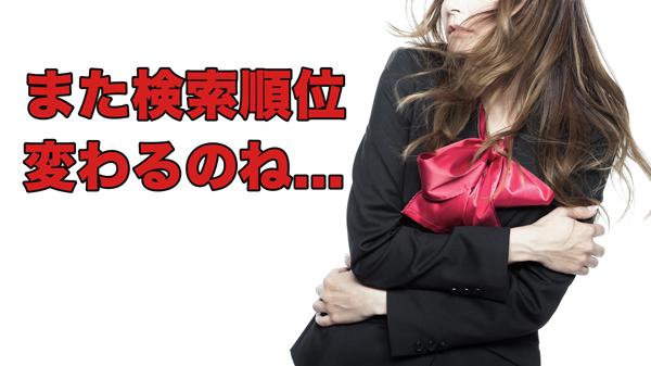 日本のgoogle検索にも影響大?コアアルゴリズムアップデートがやってきた